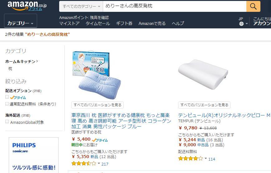 めりーさんの高反発枕 アマゾン