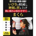 "YOKONE(ヨコネ)2枕のネット通販!楽天・アマゾン(amazon)販売店舗比較""最安値で購入!"""