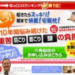 六角脳枕(ろっかくのうまくら)注文・評判・評価!最安値で通販で購入は公式サイト!【一番星】